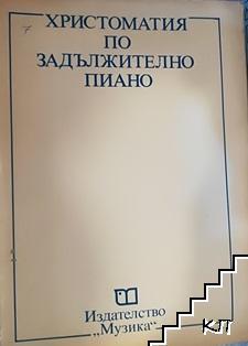 Христоматия по задължително пиано