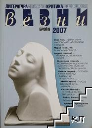 Везни. Бр. 9 / 2007