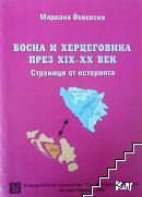Босна и Херцеговина през XIX-XX век
