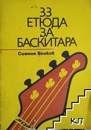 33 етюда за баскитара