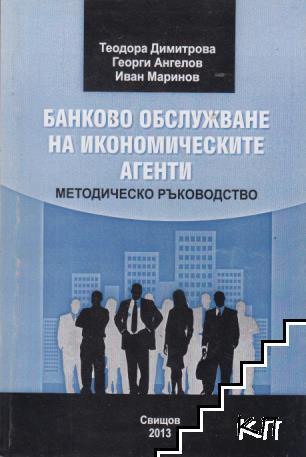 Банково обслужване на икономическите агенти