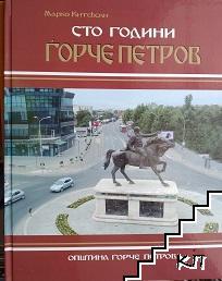 Сто години Горче Петров