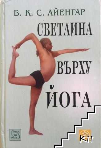 Светлина върху йога