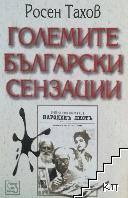 Големите български сензации