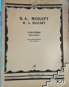 Сонатины для фортепиано