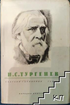 Събрани съчинения в дванадесет тома. Том 12: Писма 1831-1883