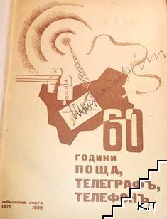 60 години поща, телеграф, телефонъ