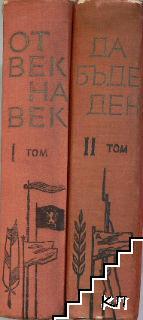 Героична летопис. Литературна антология в три тома. Том 1-2