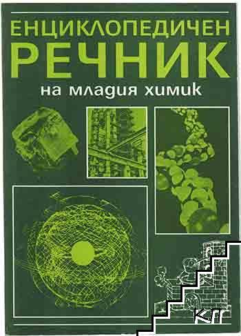 Енциклопедичен речник на младия химик