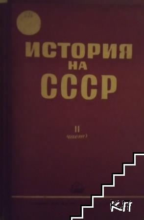 История на СССР. Част 2-3