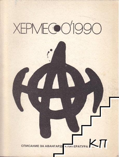 Хермес. Бр. 0 / 1990