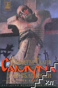 Самуил - цар български. Книга 1: Щитове каменни