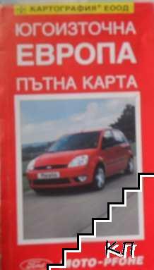 Югоизточна Европа. Пътна карта