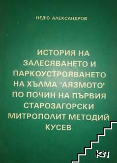 """История на залесяването и паркоустрояването на хълма """"Аязмото"""" по почин на първия старозагорски митрополит Методий Кусев"""