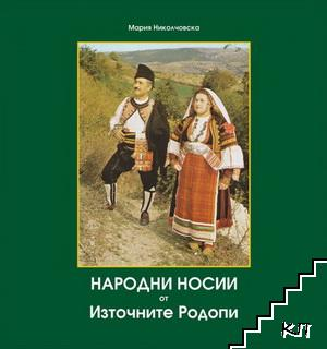 Народни носии от Източните Родопи