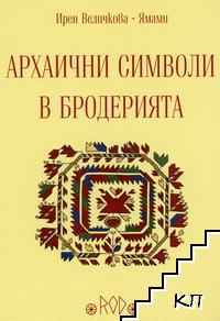 Архаични символи в бродерията