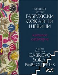 Габровски сокайни шевици / Gabrovo Sokai Embroideries