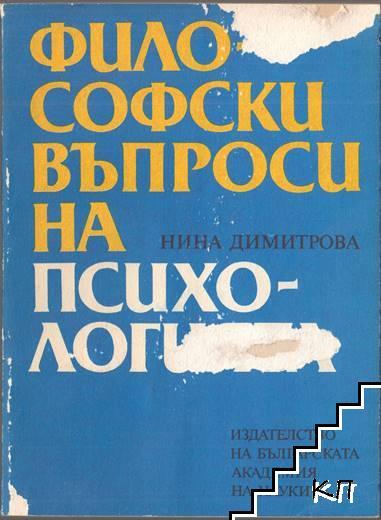 Философски въпроси на психологията
