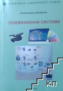 Телевизионни системи