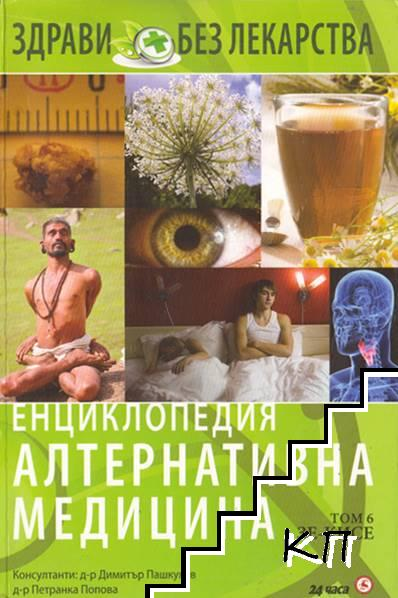 "Енциклопедия ""Алтернативна медицина"". Том 6"