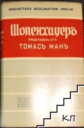 Шопенхауеръ - безсмъртни мисли, представени отъ Томасъ Манъ