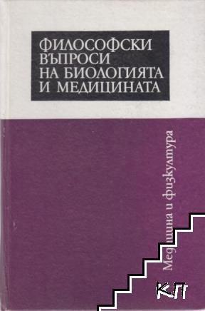 Философски въпроси на биологията и медицината. Книга 9