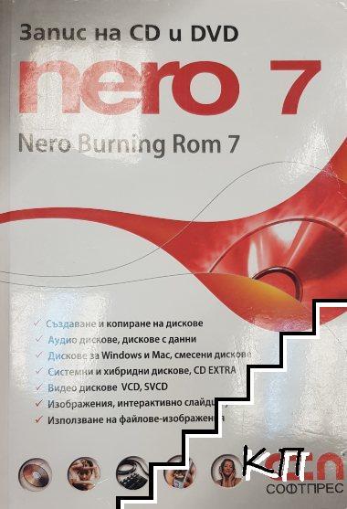 Запис на CD и DVD: Nero 7. Nero Burning Rom 7