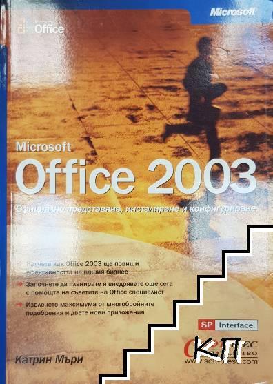 Microsoft Office 2003. Официално представяне, инсталиране и конфигуриране