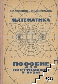 Математика. Пособие для поступающих в вузы