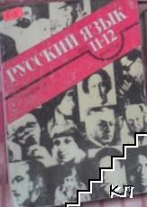 Русский язык для 11.-12. класса