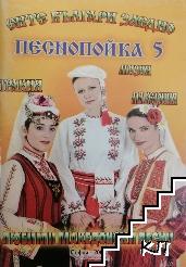 Песнопойка. Част 5: Тракия, Мизия, Македония