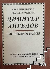 Димитър Ангелов: Биобиблиография