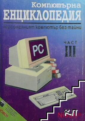 Компютърна енциклопедия. Част 3