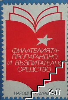Филателията - пропагандно и възпитателно средство
