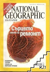 National Geographic - България. Февруари / 2007