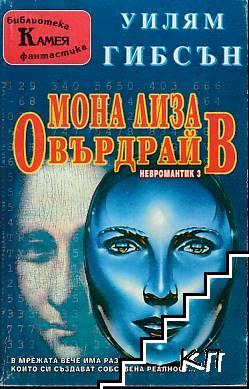 Мона Лиза Овърдрайв