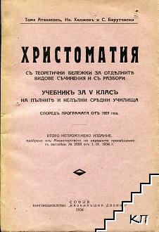 Христоматия съ теоретични бележки за отделните видове съчинения и съ разбори