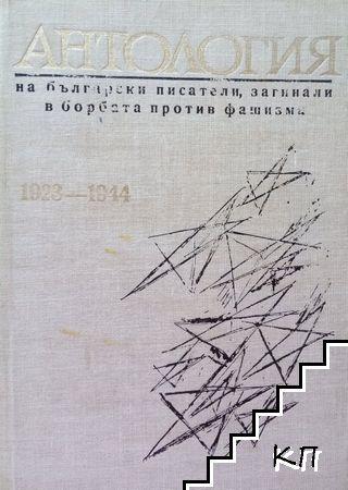 Антология на български писатели, загинали в борбата против фашизма (1923-1944)