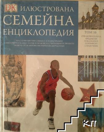 Илюстрована семейна енциклопедия в шестнадесет тома. Том 1-16