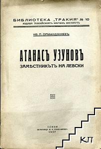 Атанасъ Узуновъ