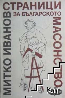 Страници за българското масонство