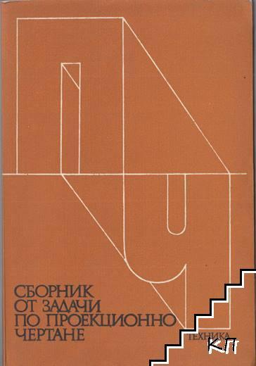 Сборник от задачи по проекционно чертане