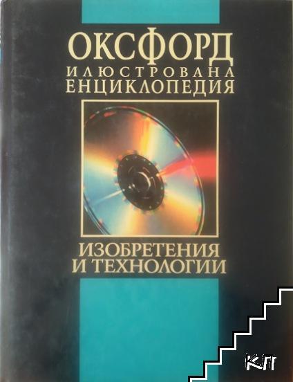 Оксфорд. Илюстрована енциклопедия. Том 3. Част 1: Изобретения и технологии