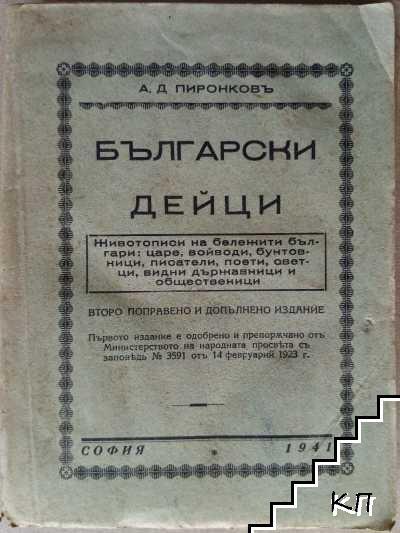 Български дейци