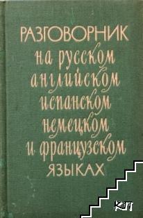 Разговорник на русском, английском, испанском, немецком и французском языках