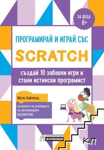Програмирай и играй със Scratch