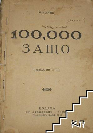 100 000 защо