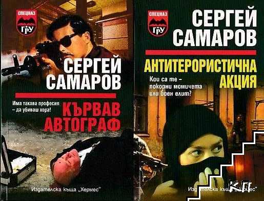 Кървав автограф / Антитерористична акция