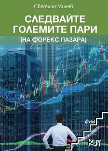 Следвайте големите пари (на форекс пазара)