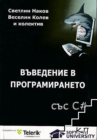 Въведение в програмирането със C#